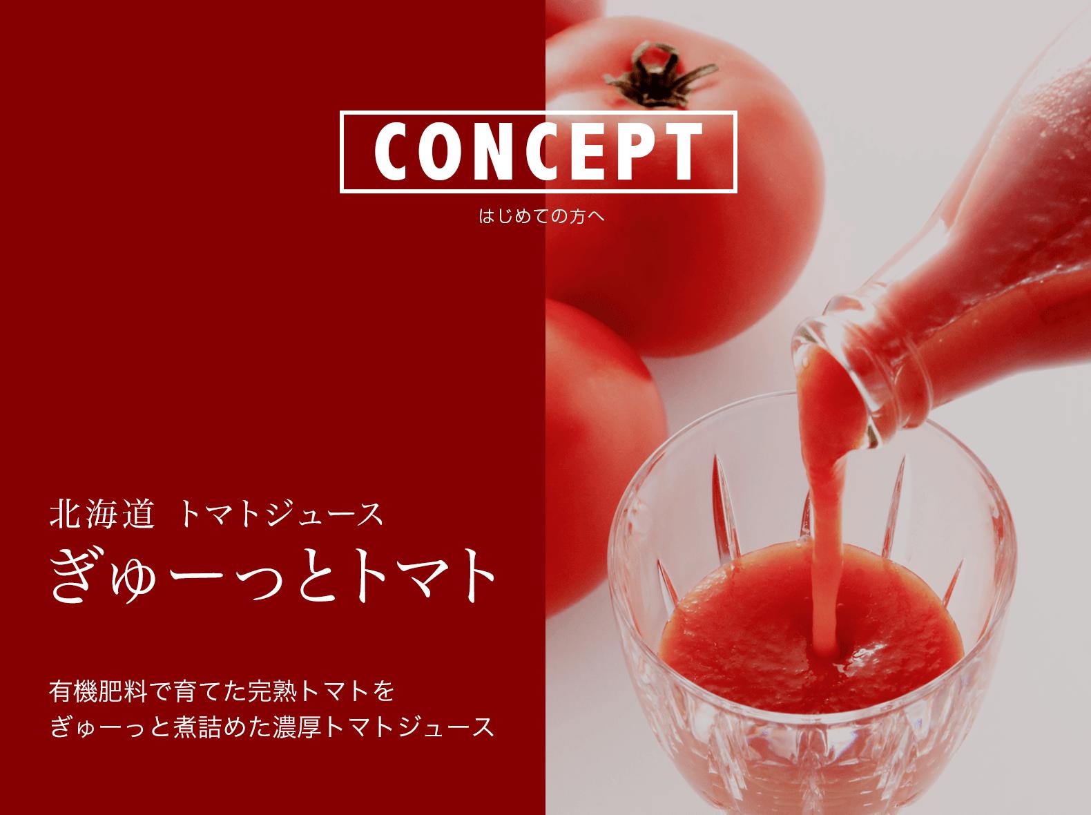 はじめての方へ〜北海道 トマトジュース「ぎゅーっとトマト」有機肥料で育てた完熟トマトをぎゅーっと煮詰めた濃厚トマトジュースについて